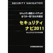 セキュリティナビ〈2011〉 [単行本]