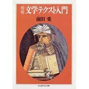 文学テクスト入門 増補版 (ちくま学芸文庫) [文庫]
