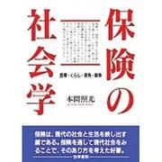 保険の社会学―医療・くらし・原発・戦争 [単行本]
