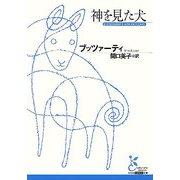 神を見た犬(光文社古典新訳文庫) [文庫]