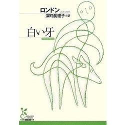 白い牙(光文社古典新訳文庫) [文庫]