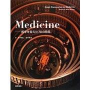 Medicine―医学を変えた70の発見 [単行本]