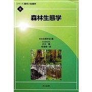 森林生態学(シリーズ現代の生態学〈8〉) [全集叢書]