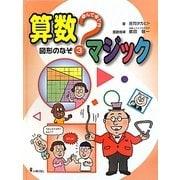 遊んで学べる算数マジック〈3〉図形のなぞ [全集叢書]