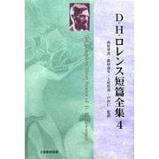 D・H・ロレンス短篇全集〈第4巻〉 [全集叢書]