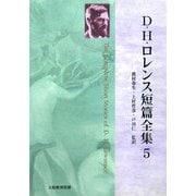 D・H・ロレンス短篇全集〈第5巻〉 [全集叢書]