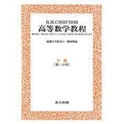 高等数学教程 9 4巻第2分冊 [全集叢書]