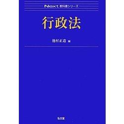行政法(Next教科書シリーズ) [全集叢書]