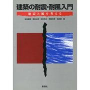 建築の耐震・耐風入門―地震と風を考える [単行本]