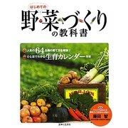 はじめての野菜づくりの教科書 [単行本]