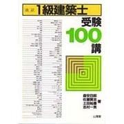 1級建築士受験100講 改訂版 [単行本]