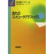 流れのコンピュータグラフィックス(可視化情報ライブラリー〈5〉) [全集叢書]