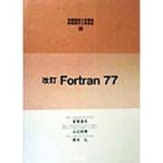 Fortran77 改訂版 (新編機械工学講座・新編電気工学講座〈35〉) [全集叢書]
