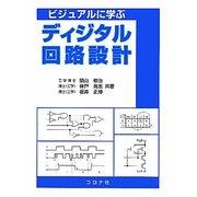 ビジュアルに学ぶディジタル回路設計 [単行本]