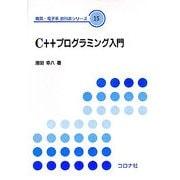C++プログラミング入門(電気・電子系教科書シリーズ〈15〉) [全集叢書]