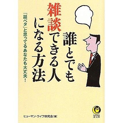 誰とでも雑談できる人になる方法―「話ベタ」と思ってるあなたも大丈夫!(KAWADE夢文庫) [文庫]