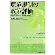 環境規制の政策評価―環境経済学の定量的アプローチ [単行本]