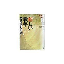 「新しい戦争」の時代と日本(講座 戦争と現代〈1〉) [全集叢書]