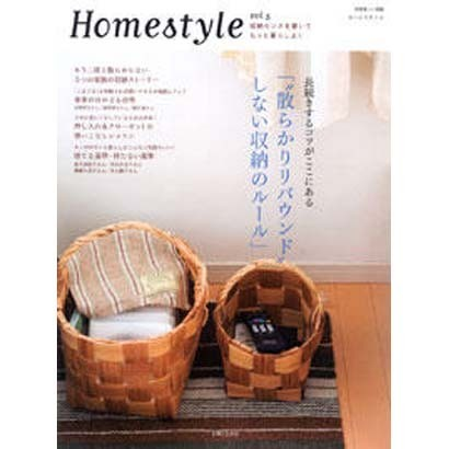 Homestyle vol.5-収納センスを磨いてもっと暮らしよく(別冊美しい部屋) [ムックその他]