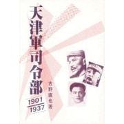 天津軍司令部-1901-1937