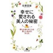 幸せに愛される美人の秘密(幻冬舎文庫) [文庫]