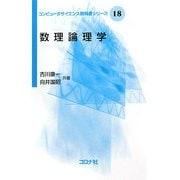 数理論理学(コンピュータサイエンス教科書シリーズ〈18〉) [全集叢書]