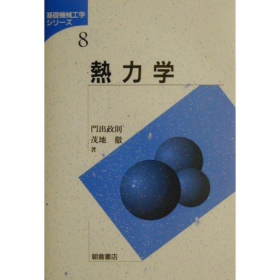 熱力学(基礎機械工学シリーズ〈8〉) [全集叢書]