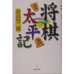 将棋太平記 [単行本]