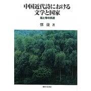 中国近代詩における文学と国家―風と琴の系譜 [単行本]