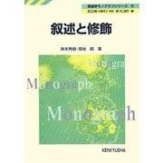 叙述と修飾(英語学モノグラフシリーズ〈5〉) [全集叢書]