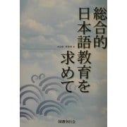 総合的日本語教育を求めて [単行本]