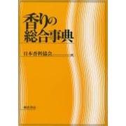 香りの総合事典 [事典辞典]
