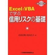 Excel&VBAで学ぶ信用リスクの基礎 [単行本]