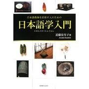 日本語学入門―日本語教師を目指す人のための [単行本]