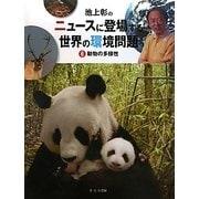 池上彰のニュースに登場する世界の環境問題〈6〉動物の多様性 [全集叢書]
