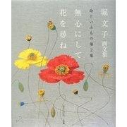 無心にして花を尋ね―堀文子画文集 命といふもの〈第2集〉(サライ・ブックス) [単行本]