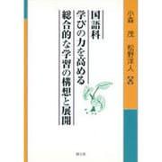 国語科 学びの力を高める総合的な学習の構想と展開 [単行本]