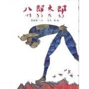 八郎太郎-東北の民話(民話のえほん 12) [絵本]