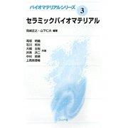 セラミックバイオマテリアル(バイオマテリアルシリーズ〈3〉) [全集叢書]