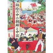 カラー版 錦絵の中の朝鮮と中国―幕末・明治の日本人のまなざし [単行本]