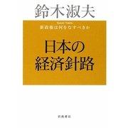 日本の経済針路―新政権は何をなすべきか [単行本]