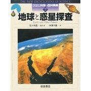 地球と惑星探査(図説 科学の百科事典〈7〉) [全集叢書]