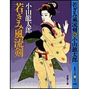 若ぎみ風流剣(春陽文庫) [文庫]