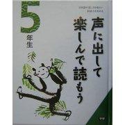 声に出して楽しんで読もう 5年生―日本語の美しさを味わい国語力を高める [全集叢書]