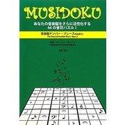 MUSIDOKU Opus2―あなたの音楽脳をさらに活性化する44の音符パズル! [単行本]