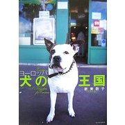 ヨーロッパ 犬の王国 [単行本]