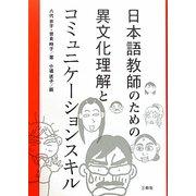 日本語教師のための異文化理解とコミュニケーションスキル [単行本]