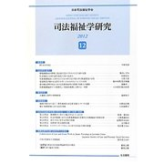 司法福祉学研究〈12〉 [単行本]