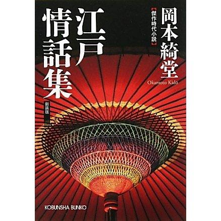 江戸情話集 新装版 (光文社時代小説文庫) [文庫]
