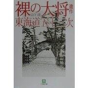 裸の大将遺作 東海道五十三次(小学館文庫) [文庫]